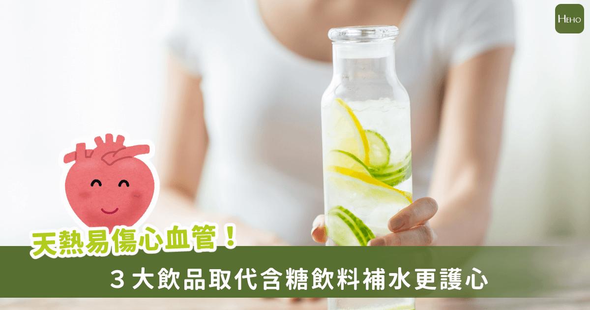 夏季溫差也傷「心」營養師:推薦 3 飲品補水又護心