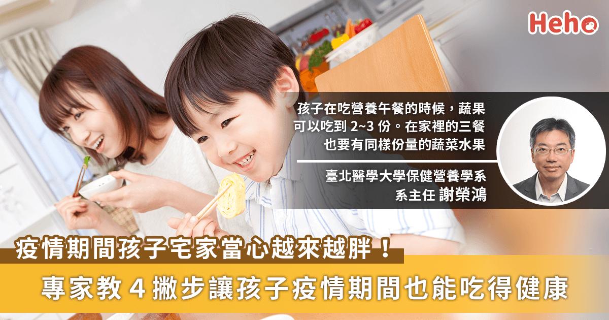 0521-防疫對策_孩子飲食