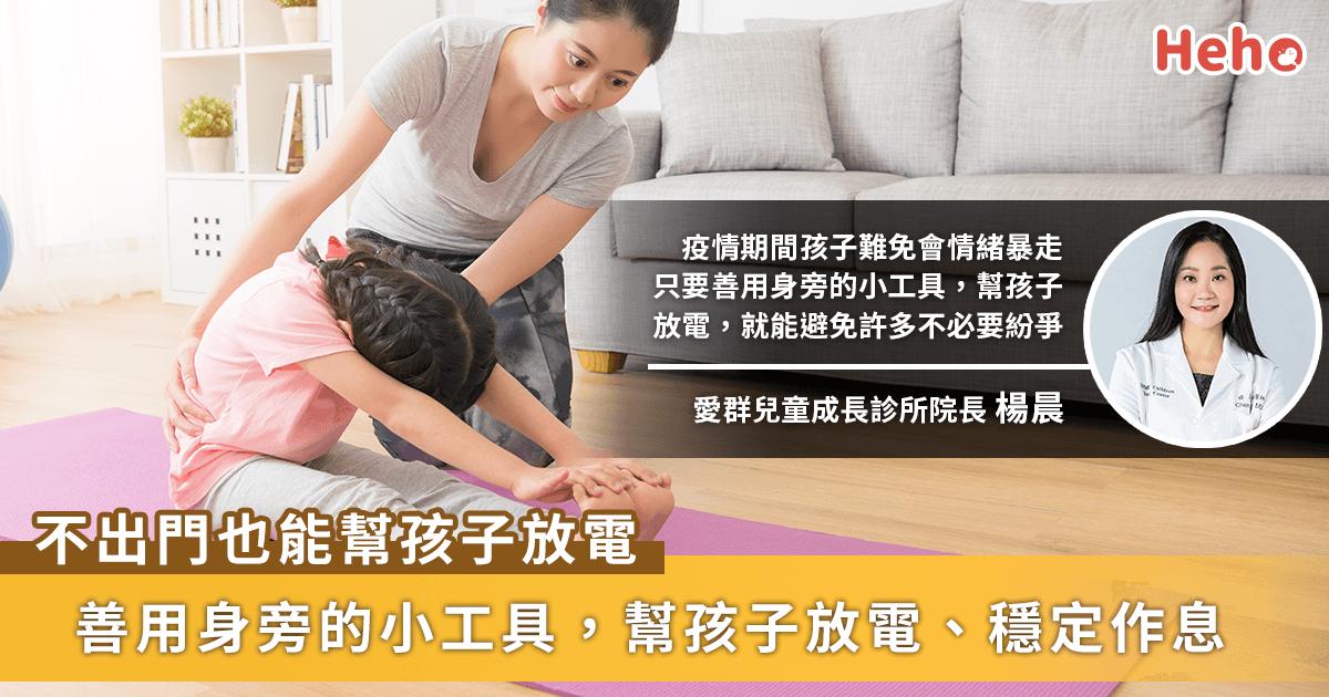 防疫對策/疫情期間孩子動不了、睡不好!楊晨醫師 3 招運動法幫孩子放電