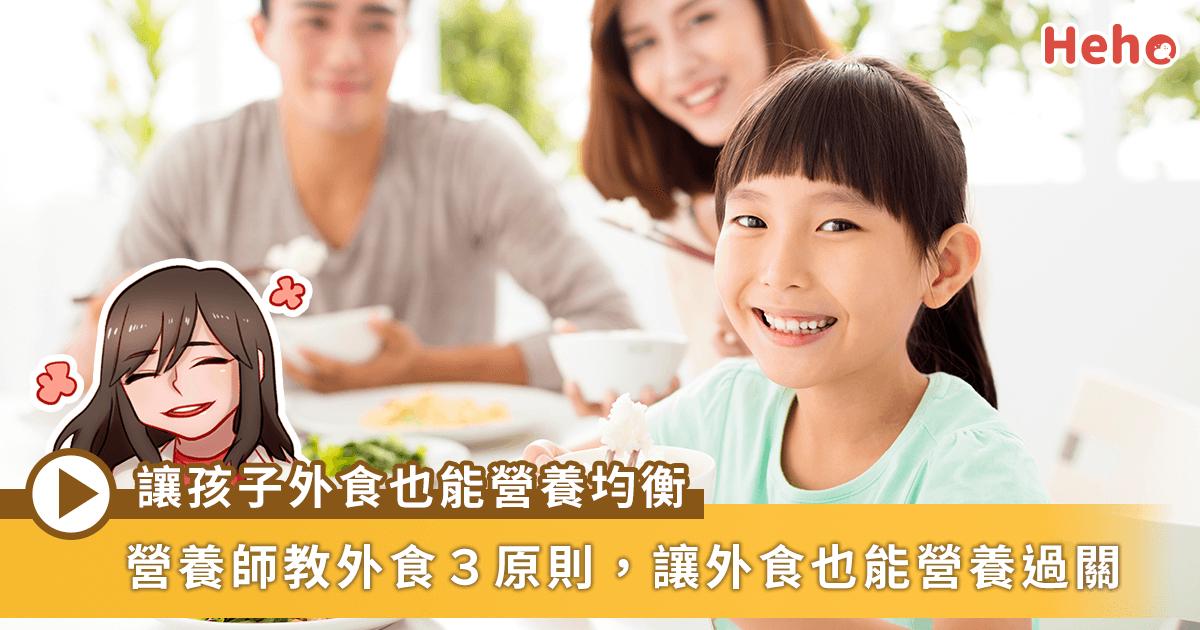 0525-營養師_外食
