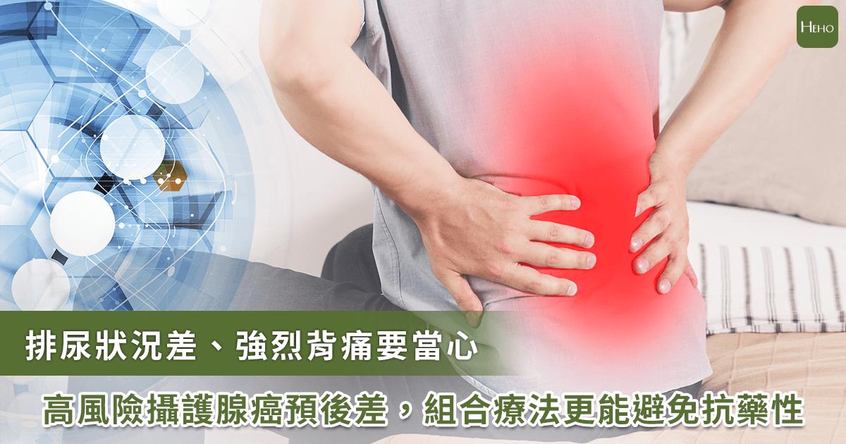 0601-背痛_高風險攝護腺癌