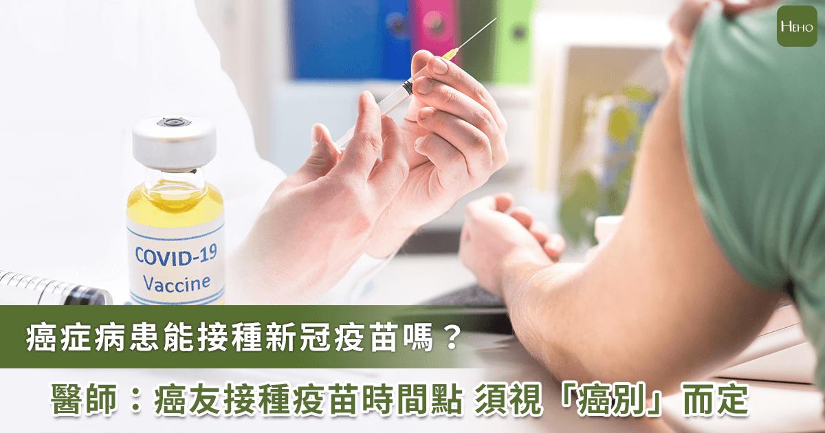 0604-癌友_疫苗