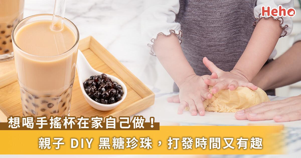 20210608_想喝手搖杯怎麼辦?每週一天「甜甜日」親子 DIY 黑糖珍珠