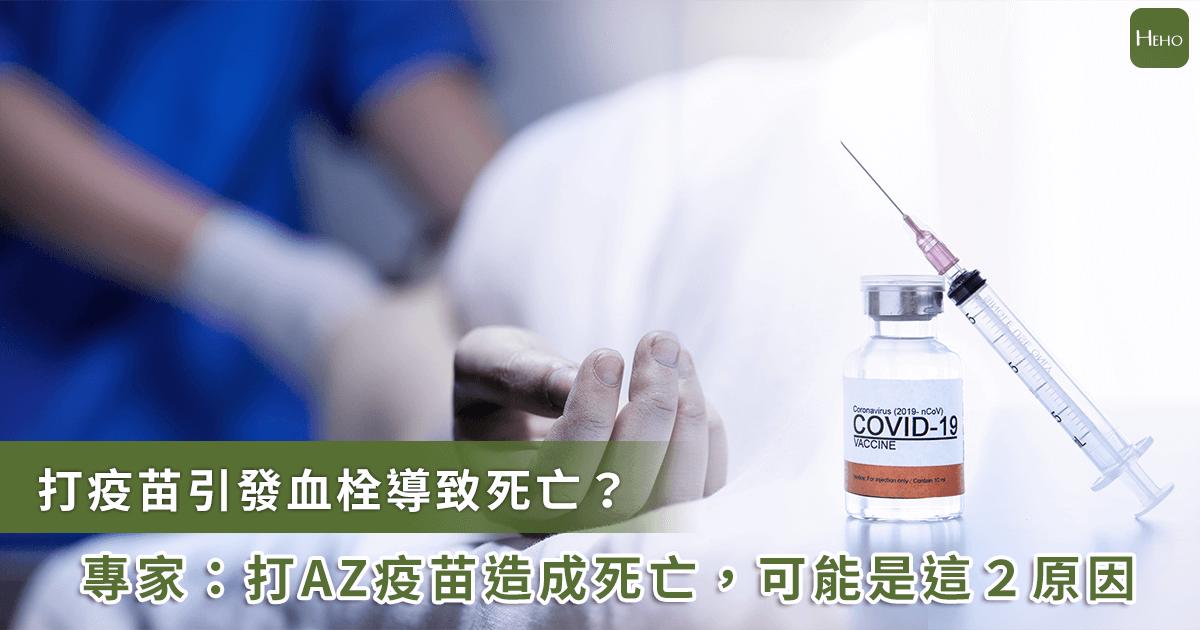 COVID-19/打 AZ 疫苗造成死亡可能主是這兩原因!專家:時間點上不太吻合