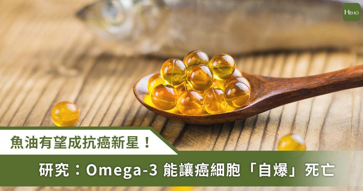 20210617_魚油有望食療抗癌!研究證實:omega-3能讓癌細胞「自爆」