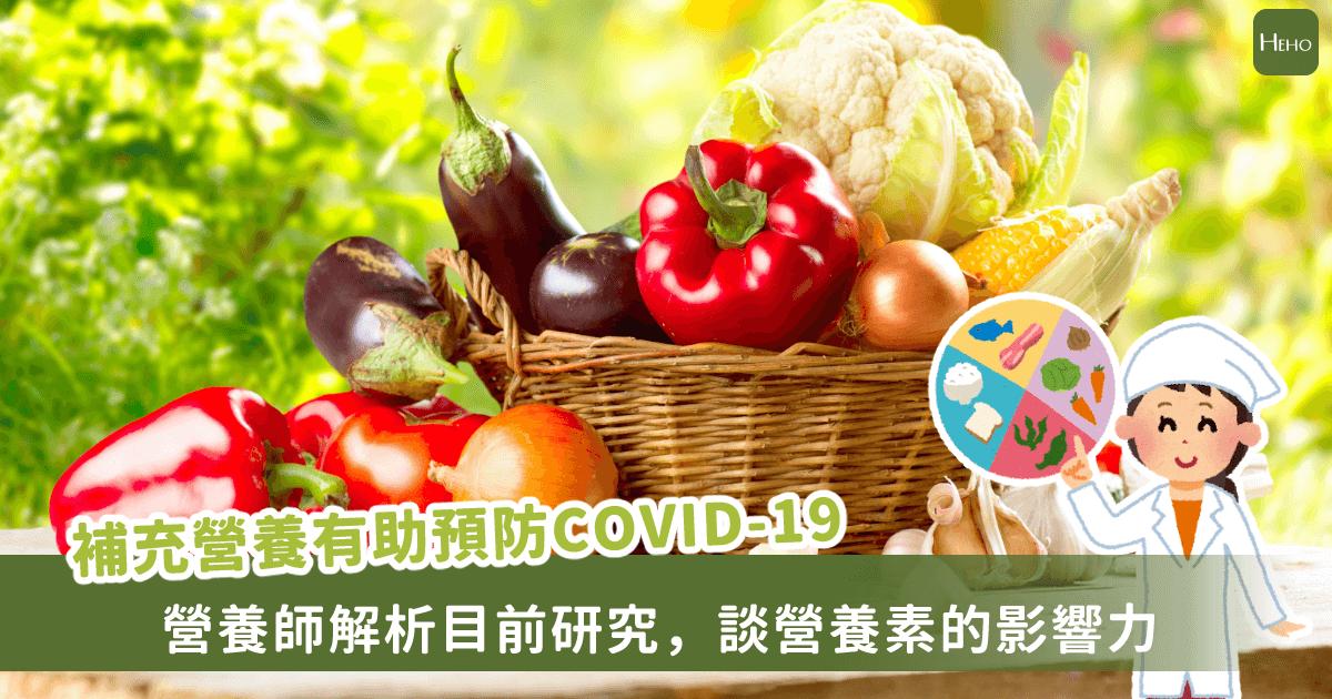 維生素 D、維生素 C 和硒能預防新冠嗎?營養師:均衡飲食一次補足