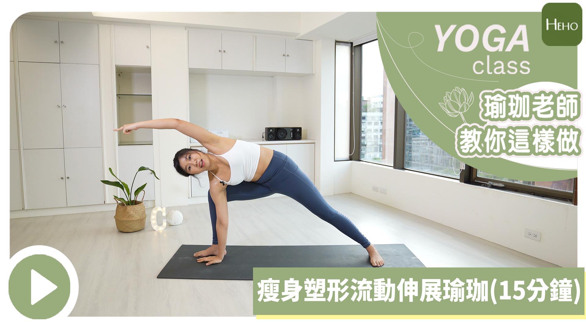 【Heho瑜珈】消脂瘦身運動!「15 分鐘瘦身塑形流動瑜伽」雕塑腿部線條、還能增加心肺能力!
