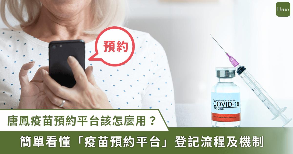 整理包/50-64 歲成人進行疫苗施打意願登記!預約關鍵四步驟一次懂