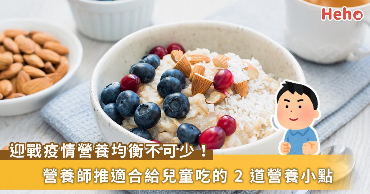 20210708_孩子暑假在家 3 大營養素不可少!營養師推薦 2 點心放心吃