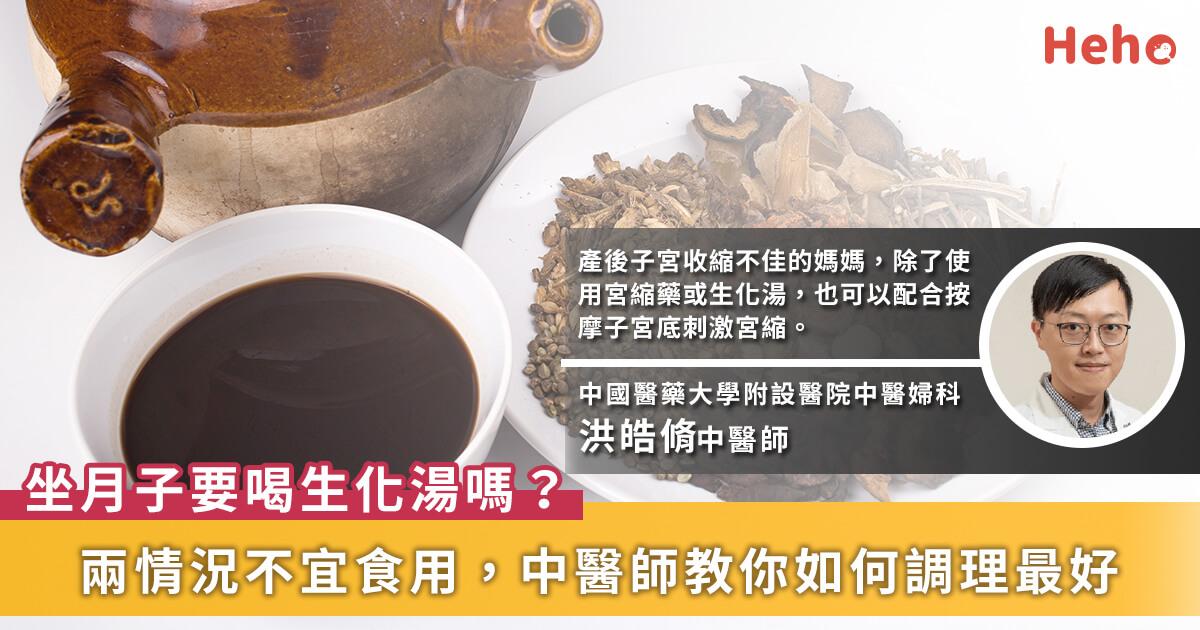 20210714_產後調理一定要喝生化湯嗎? 中醫師說明什麼時候喝最適合
