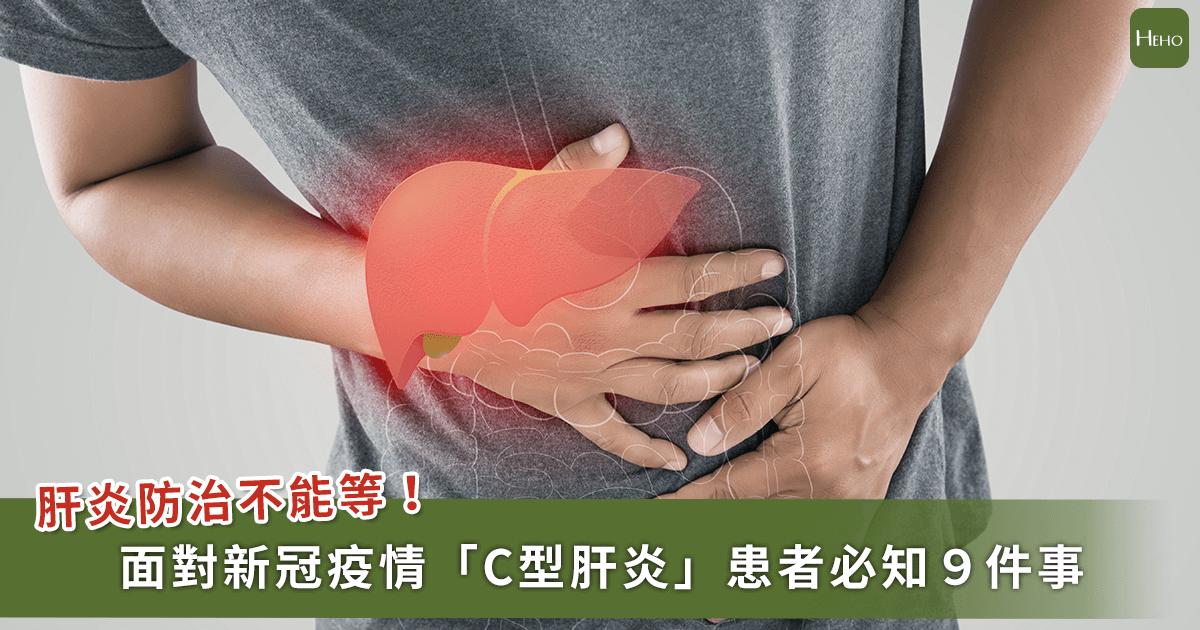 C肝患者染新冠肺炎死亡風險增3.31倍!面對新冠疫情,高危險族群必知9件事