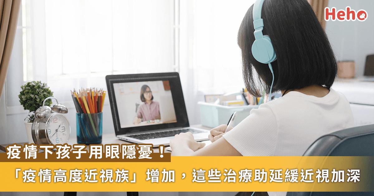 0729-小孩視訊讀書_近視