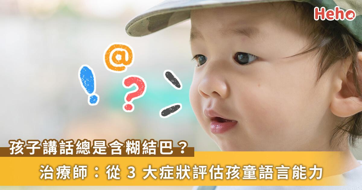 20210729_學齡孩子講話不清楚又結巴?治療師一張表、三大症狀評估語言能力