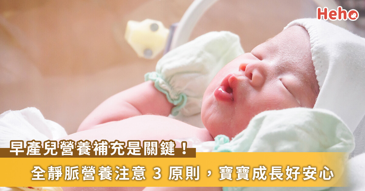 早產兒需要補充哪些營養?兒科醫師:全靜脈營養 3 個要點這樣選