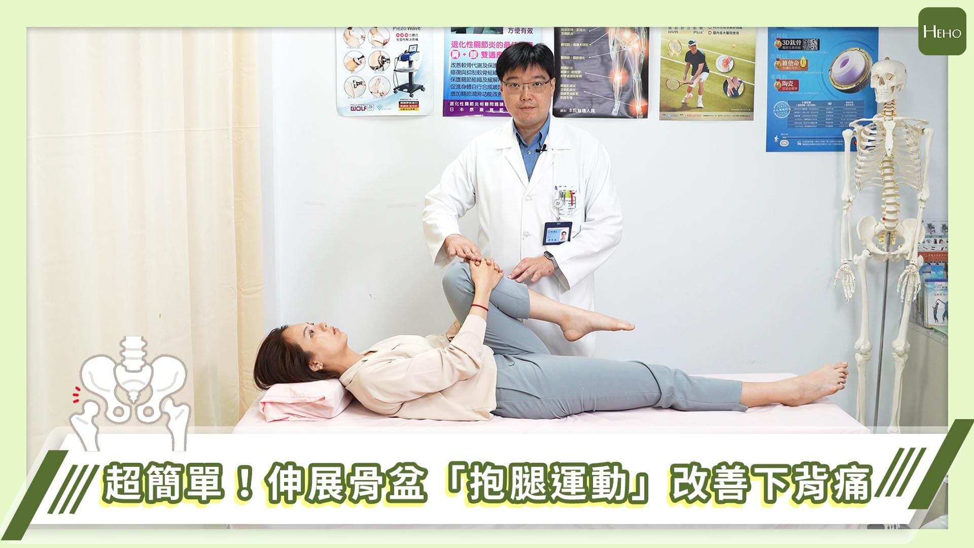 【影片】舒緩腰痛超簡單!醫師教你伸展骨盆「抱膝直腿運動」就能改善下背痛