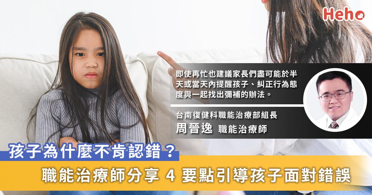 20210806_孩子總是不認錯,職能治療師教父母用4重點來引導