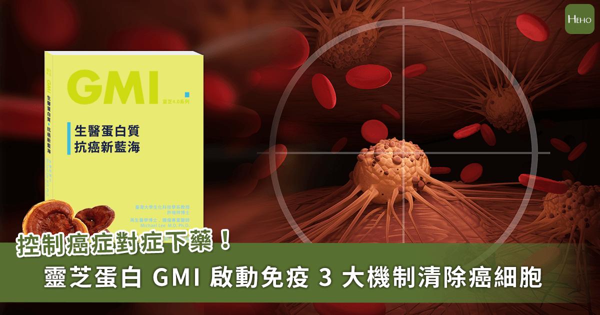 0810-靈芝_餓死癌細胞