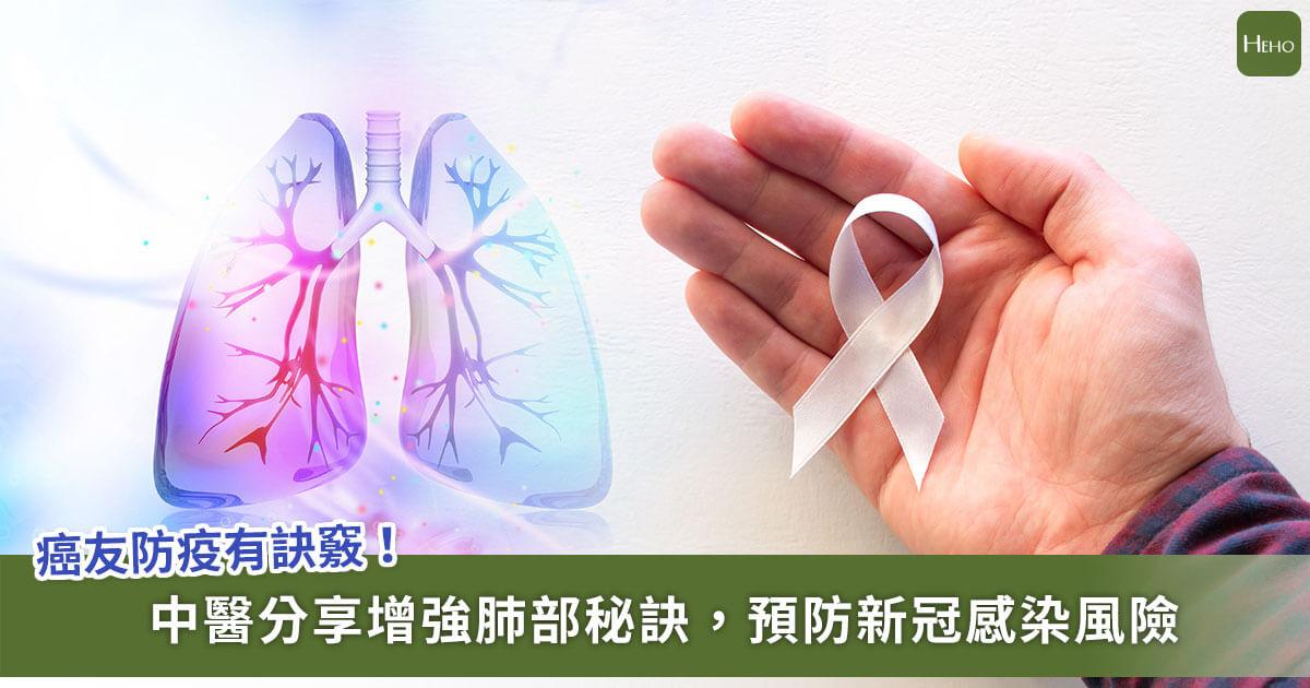 20210813_疫情之下癌友該注意哪些事?-中醫解析強肺預防新冠肺炎