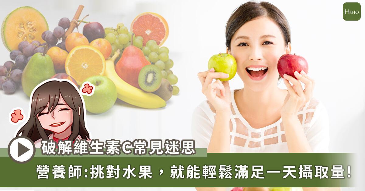 【營養TalkTalk】為了愛美多吃維生素C是對的嗎?營養師親解維生素C正確吃法