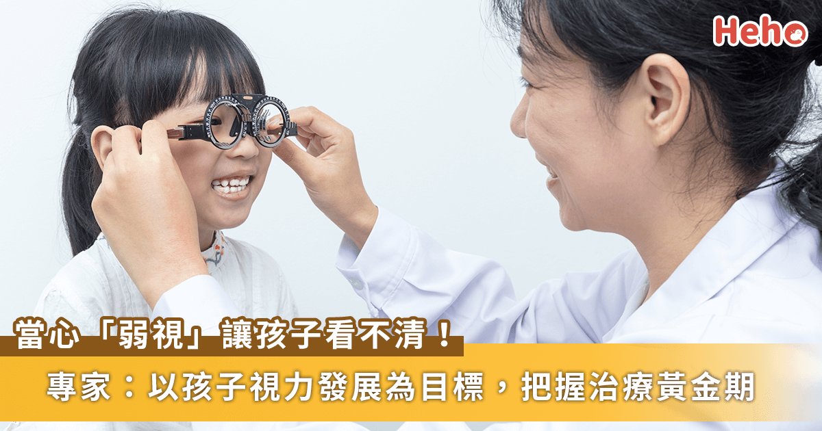 0819-兒童視力