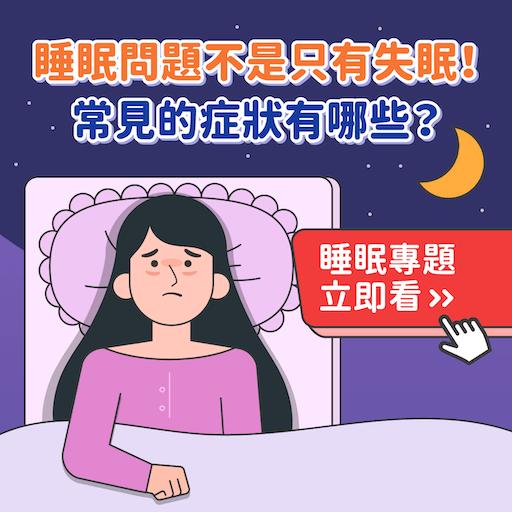 睡眠問題不是只有失眠!常見的症狀有哪些?