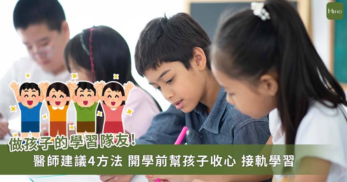 為開學做準備!醫師建議收心 4 方法讓孩子開心上學去
