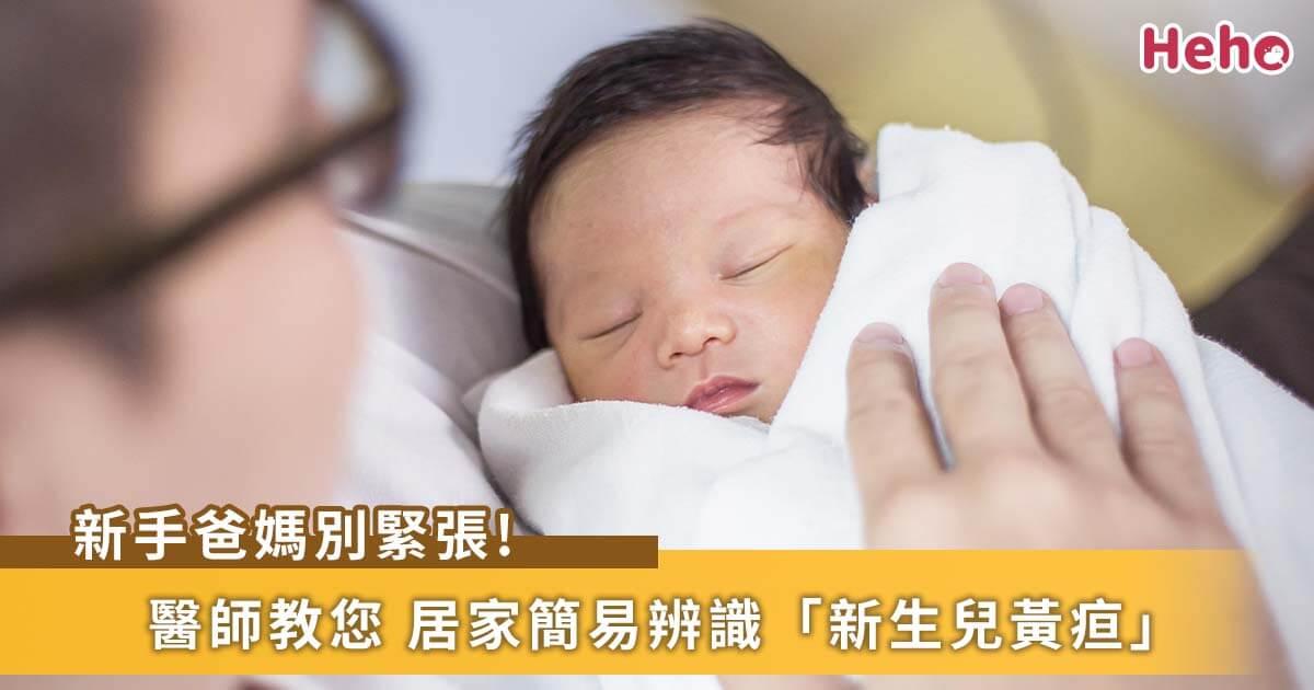 新生兒黃疸讓新手爸媽慌了手腳!專家提醒,黃疸辨識方法、可能疾病、治療怎麼做