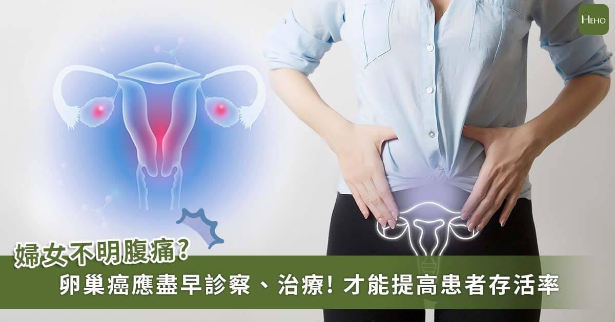 致死率最高的婦癌是它! 醫:晚期卵巢癌治療不能停!v4