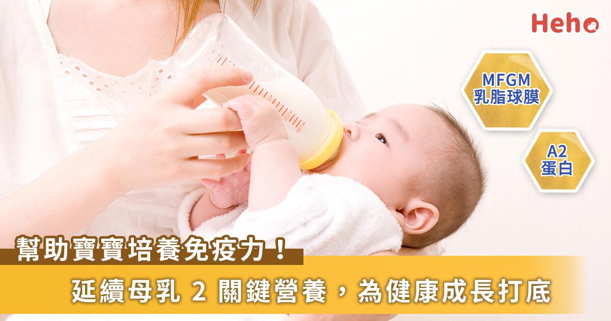 20210830_嬰幼兒免疫力怎麼養?大腦發育怎麼長?