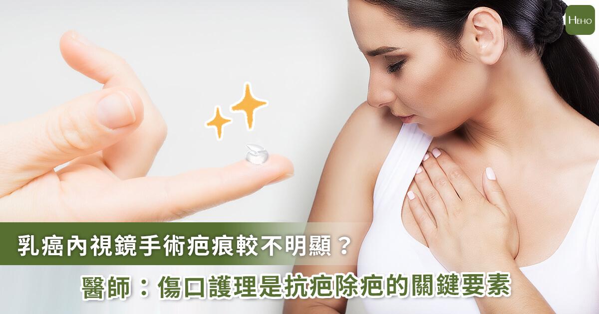 20210909_乳癌內視鏡手術後能減少疤痕嗎?醫師詳解抗疤除疤注意事項(1)
