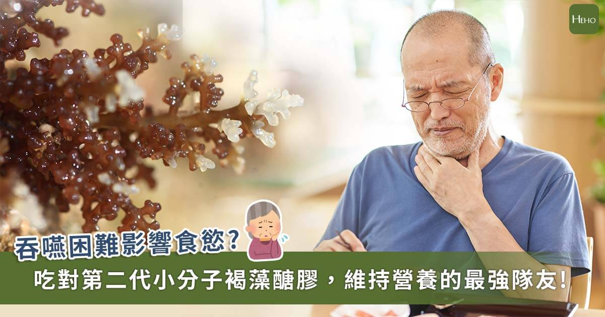 罹癌吞嚥困難?營養不良?第二代小分子褐藻醣膠癌症營養輔助3機制v3