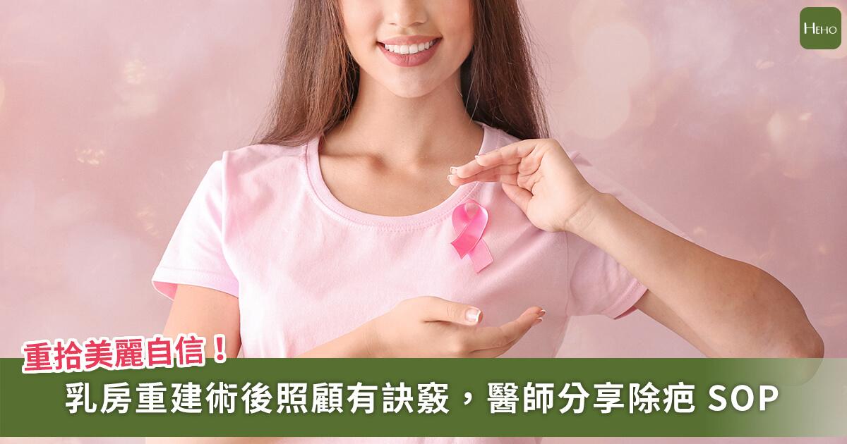 20210917_乳房重建後疤痕怎麼辦?醫師提醒除疤SOP
