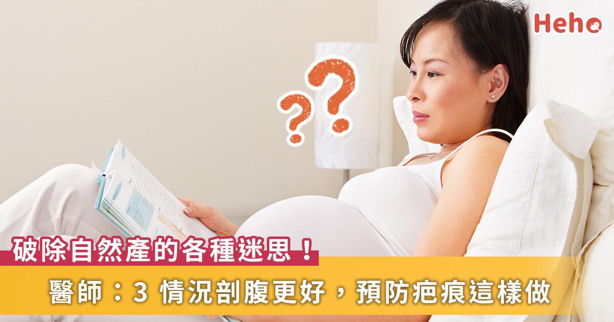 20210928_剖腹產的寶寶比較笨?醫師破除-3-大迷思:這些情況根本不該自然產!