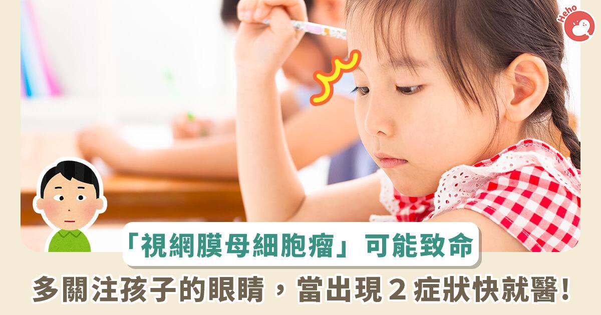1021-孩童眼睛疾病